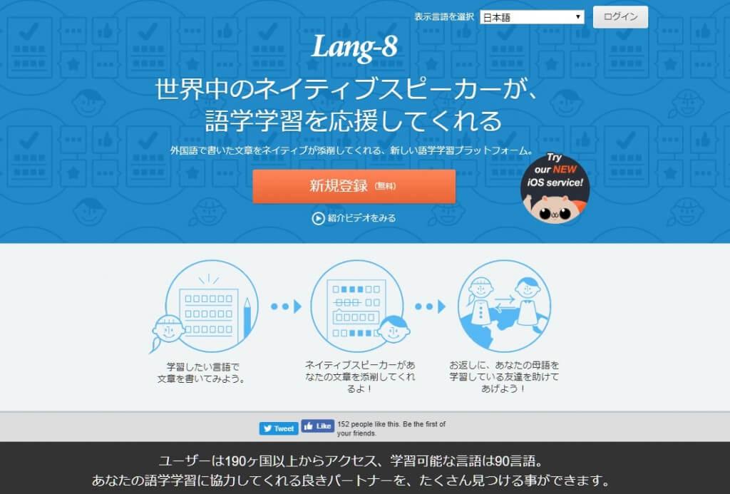 おすすめの英語のライティングの添削をしてくれるサイトやアプリ