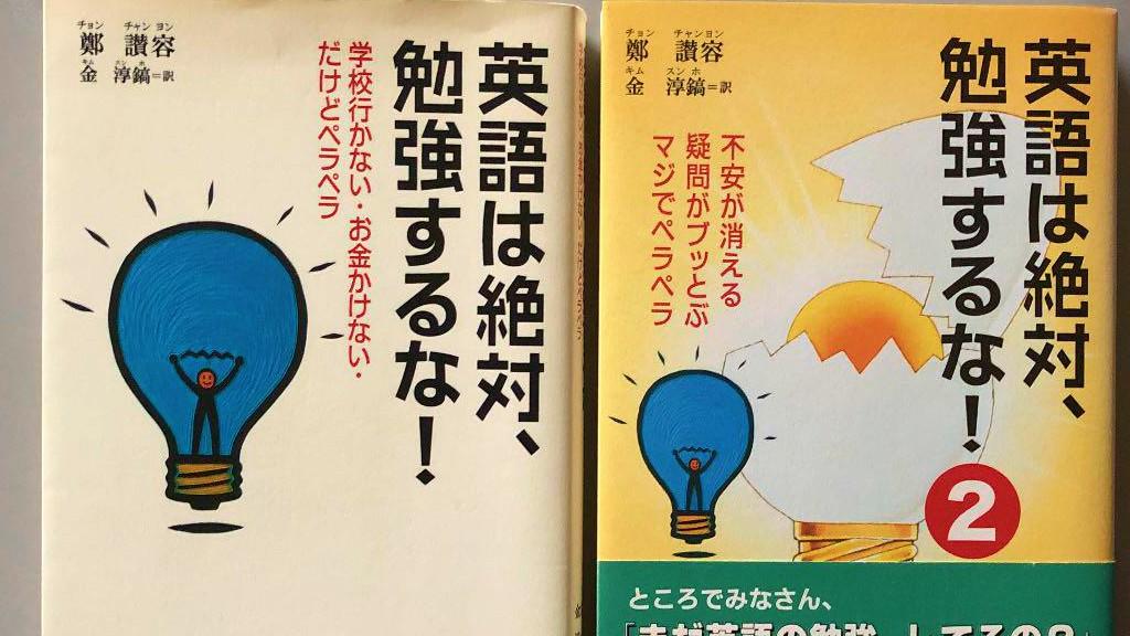 英語は絶対、勉強するな!をやってみた体験談!英語力は伸びるのかレビューするよ