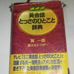英語のフレーズ集の「携帯版英会話とっさのひとこと辞典」を使いまくったのでどんな人におすすめか説明するよ