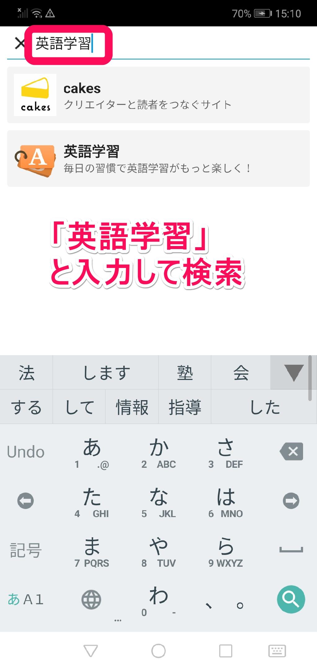 チャンネル検索で「英語学習」と入力して検索する