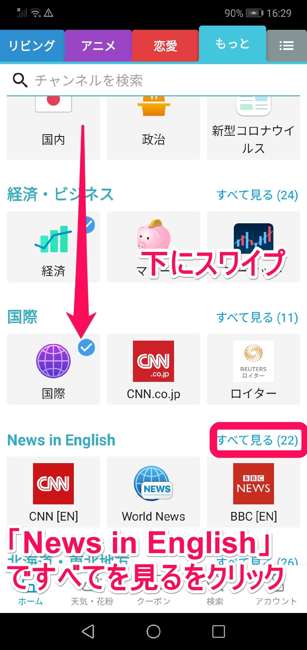 下にスワイプしてカテゴリーの中の「News in English」を選択
