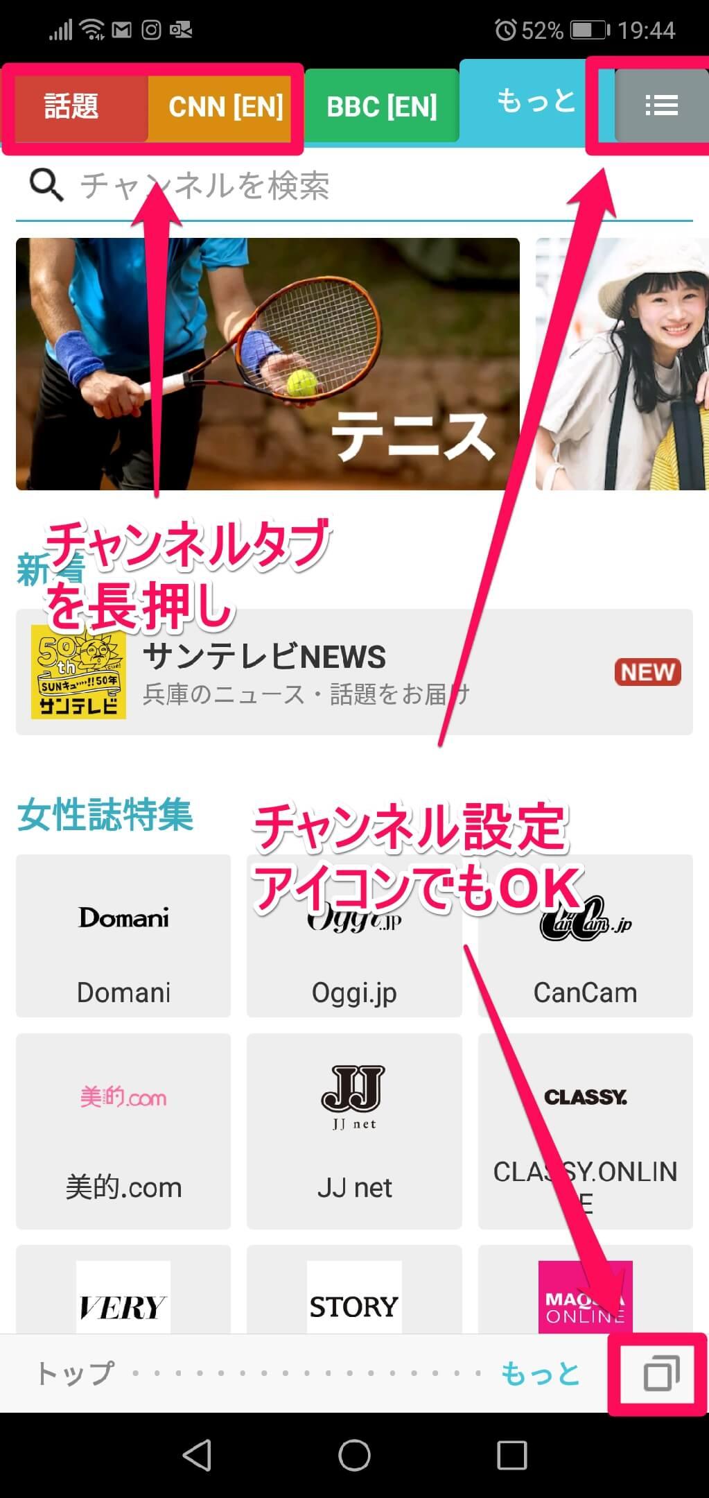 スマートニュースのチャンネルを好きな順番を並び替えたり削除する