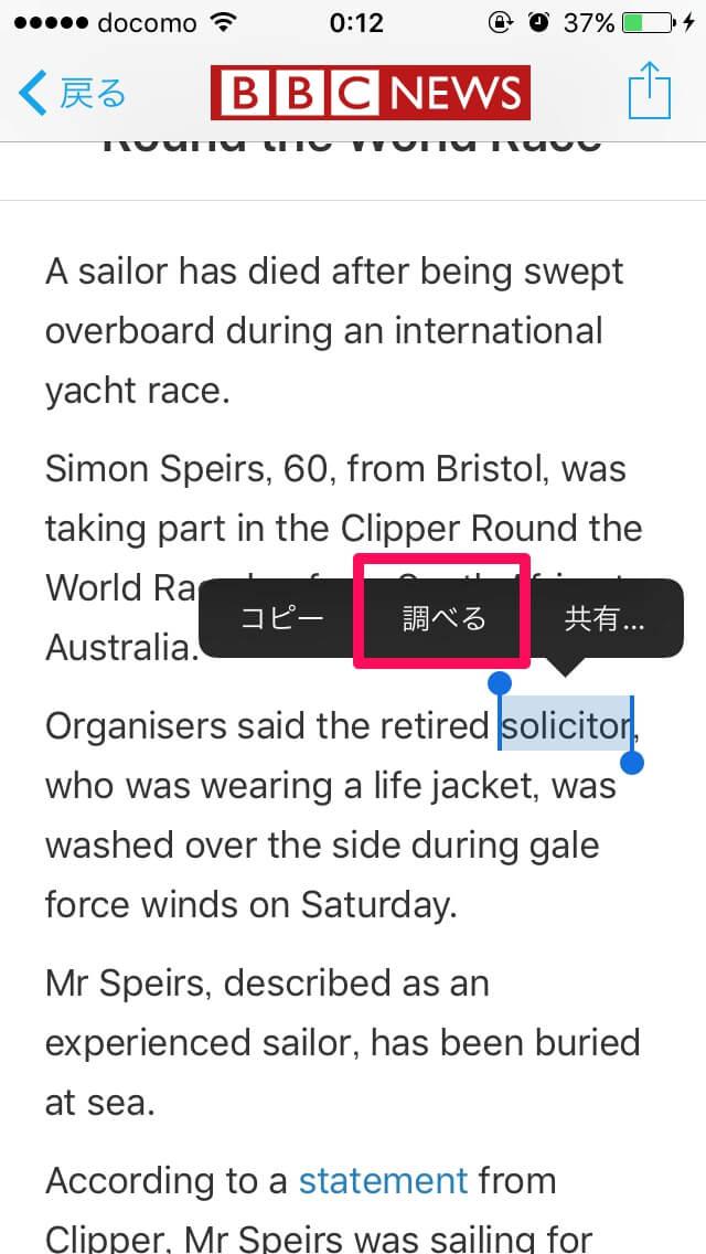 スマートニュースで意味のわからない英単語を調べる方法