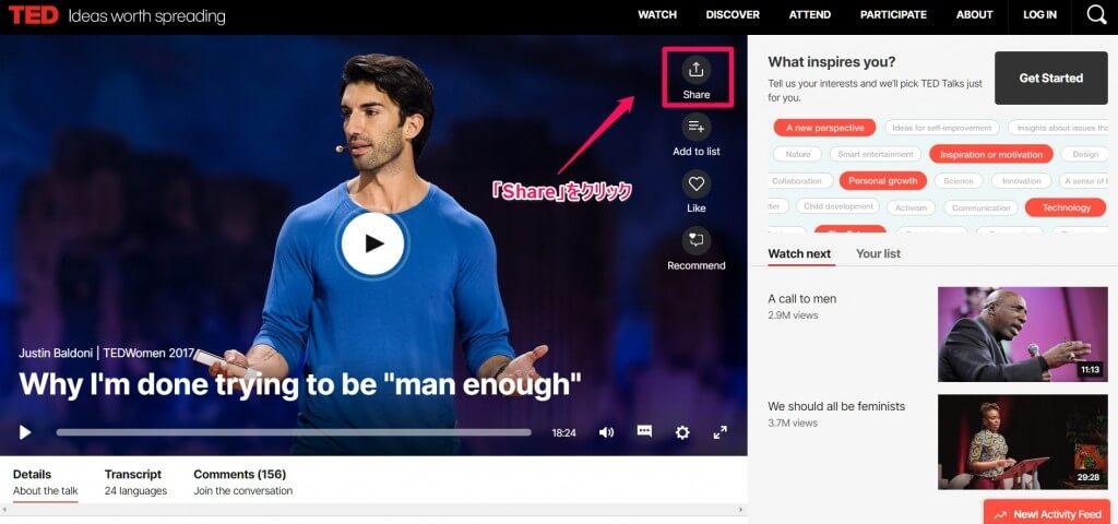 TEDのサイトでダウンロードしたいプレゼンテーション動画の「Share」をクリック