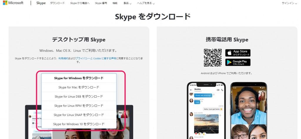 Skypeのダウンロード