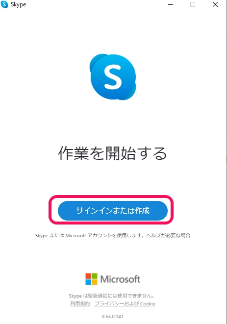 Skypeアカウントを作成する
