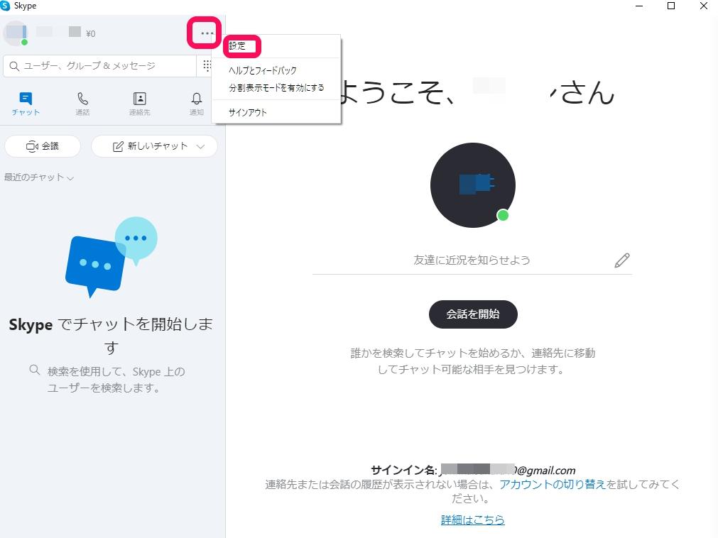 Skype名の確認方法
