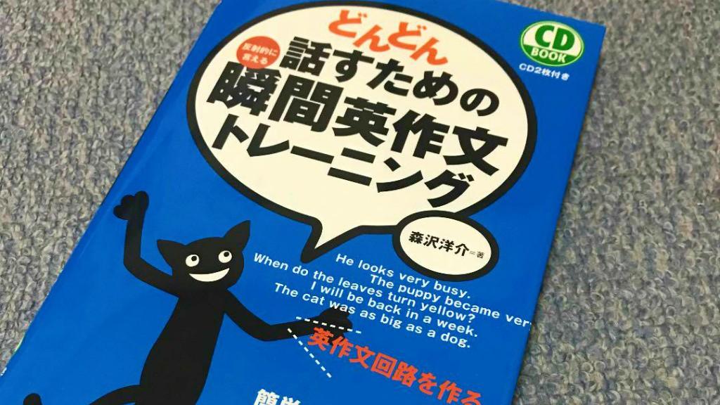 瞬間英作文トレーニングの効果は?使い方やメリット・デメリットを徹底解説