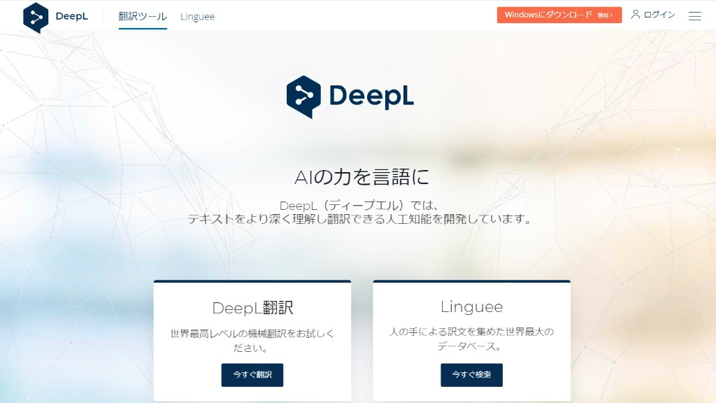 DeepL翻訳とは?Google翻訳より精度がすごいと評判でおすすめだよ