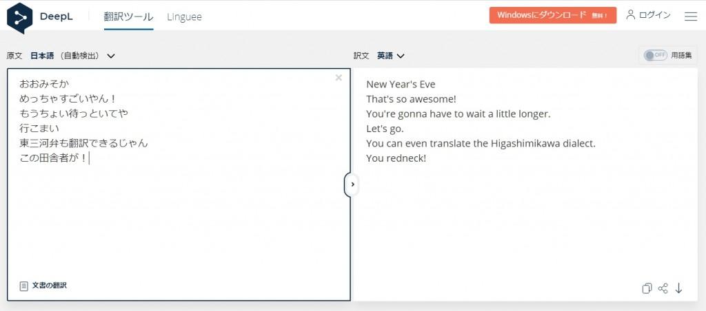 DeepL翻訳とは?Google翻訳より精度がすごいと評判