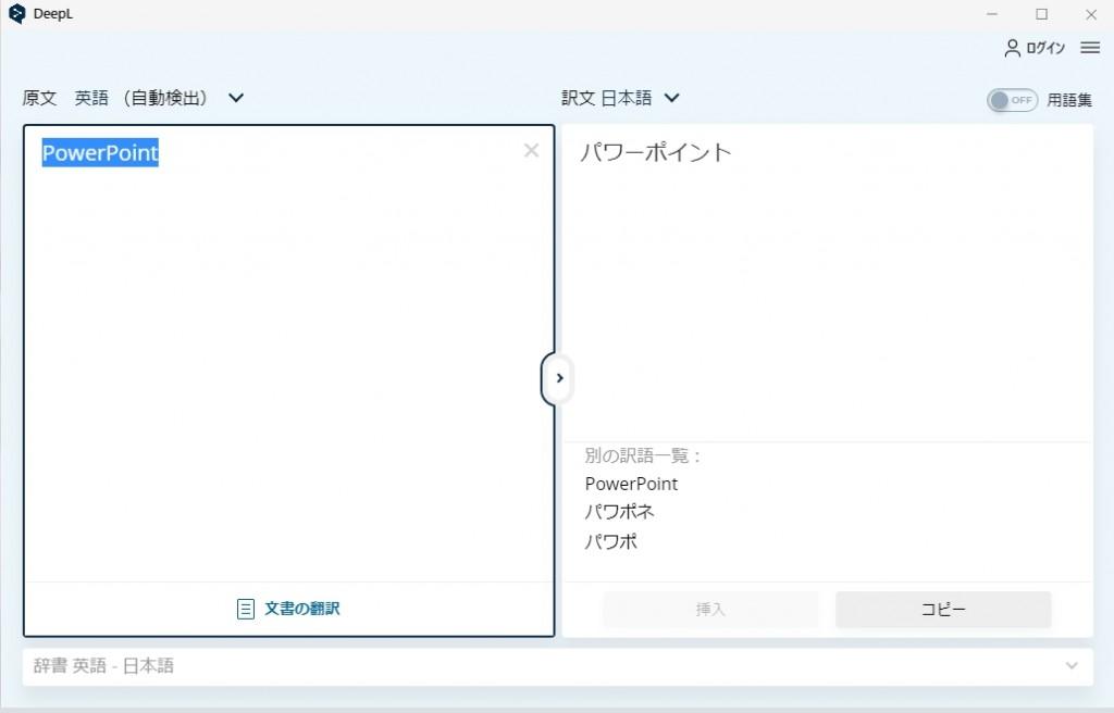 DeepL翻訳のスマホアプリはないけど、Windows・Mac用のアプリはある
