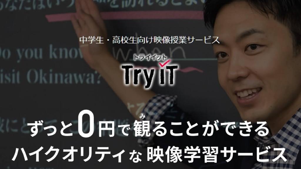 Try IT(トライイット)がスゴい!無料動画で中学・高校英語の英文法がわかりやすく勉強できる