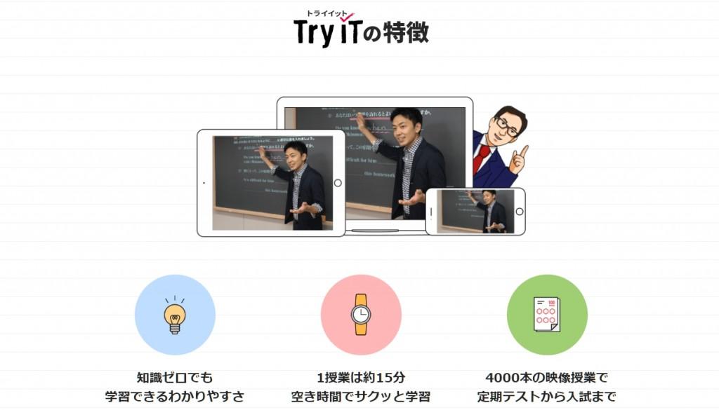Try IT(トライイット)とは?家庭教師のトライが運営する中学・高校の5教科の無料動画配信サービス